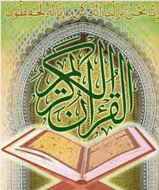 همت از ديدگاه قرآن